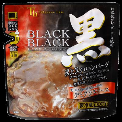 黒と黒のハンバーグデミグラスソース