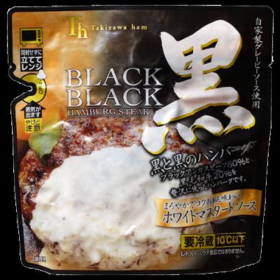 黒と黒のハンバーグ ホワイトマスタードソース