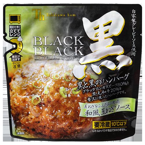 黒と黒のハンバーグ和風玉ねぎソース